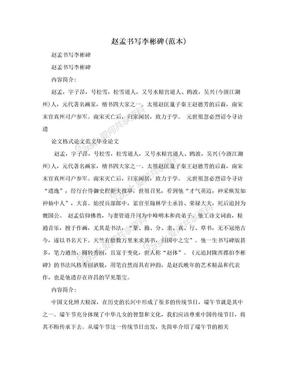 赵孟书写李彬碑(范本).doc
