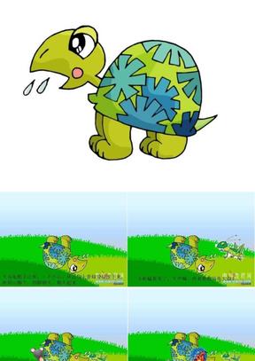 送大乌龟回家.ppt