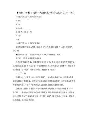 【最新】2-村村民代表大会民主评议会议记录(1026-513).doc