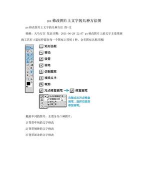 ps修改图片上文字的几种方法图.doc