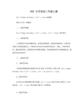 新版pep小学三年级英语上册unit6 A let's learn说课稿.doc