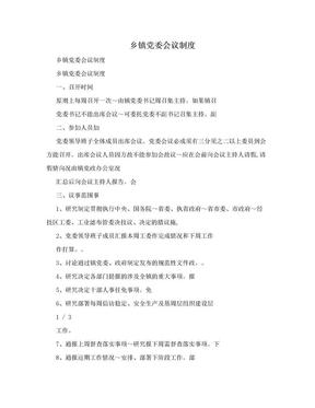 乡镇党委会议制度 .doc
