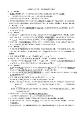 浙教版科学八年级上册复习提纲(期末版)[1].doc