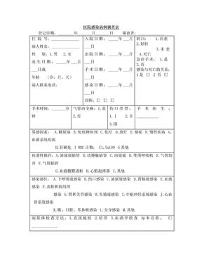 医院感染病例报告表.doc