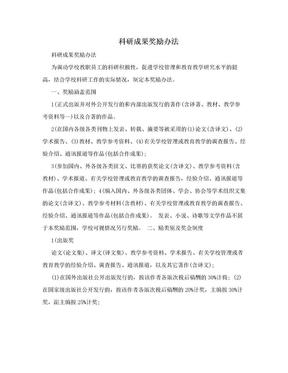 科研成果奖励办法.doc