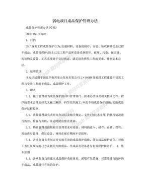 弱电项目成品保护管理办法.doc