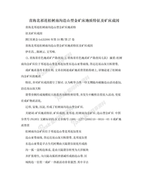 青海北祁连松树南沟造山型金矿床地质特征及矿床成因.doc