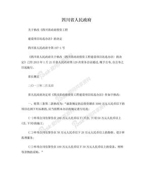 四川省人民政府比选办法197号-1.doc