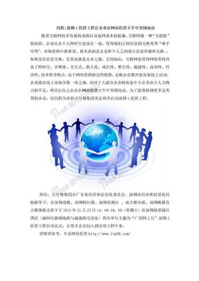 冯程:深圳i托管工程让企业在网站托管大军中突围而出.doc