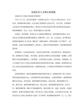 弘扬社会主义核心价值观.doc