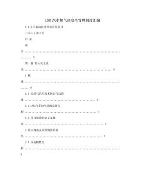 LNG汽车加气站安全管理制度汇编.doc