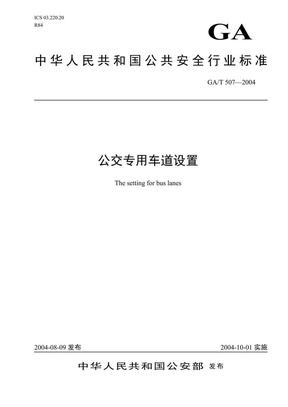 公交专用车道设计规范.pdf