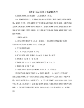 [教学]天正日照分析详解教程.doc