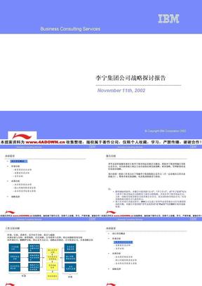 IBM李宁集团公司战略探讨报告.ppt
