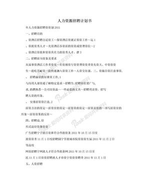 人力资源招聘计划书.doc