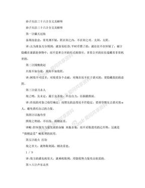 孙子兵法三十六计全文及解释.doc