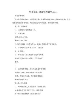 电子商务  办公管理制度.doc.doc