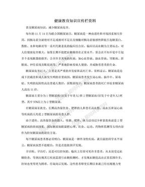 健康教育知识宣传栏资料.doc