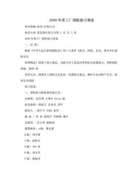 2009年度工厂消防演习预案.doc