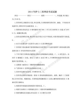 2014年护士三基理论考试试题.doc