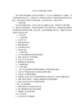 14 安全生产法律法规学习制度.doc