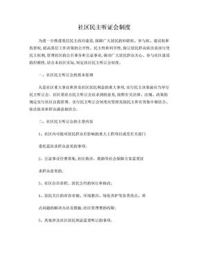 社区民主听证会制度.doc