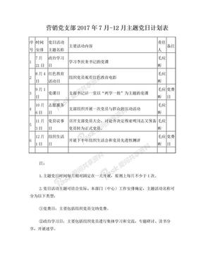营销党支部2017年7月—12月主题党日计划表.docx