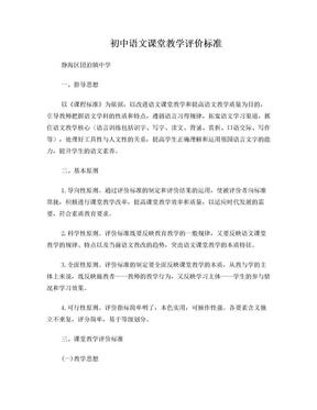 初中语文课堂教学评价标准.doc