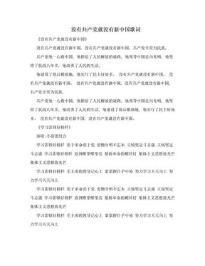 没有共产党就没有新中国歌词.doc