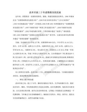 改革开放三十年诸暨教育的发展.doc