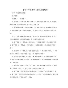小学一年级数学下册应用题集锦.doc