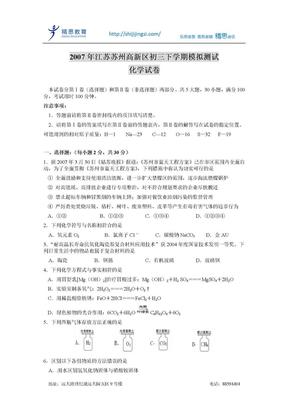 2007年江苏苏州高新区初三下学期模拟测试化学试卷.doc