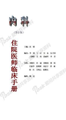协和住院医师临床手册 第二版