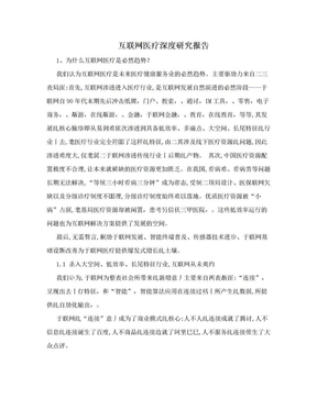互联网医疗深度研究报告.doc