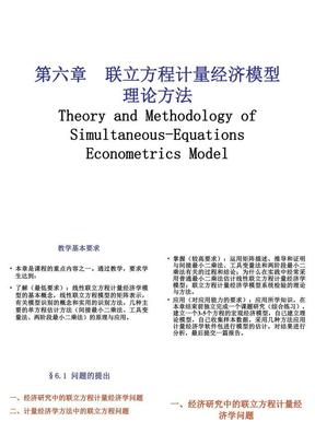 第六章  联立方程计量经济模型理论方法.ppt