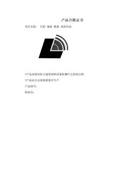 产品合格证书.doc