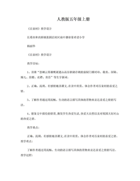 百泉村教案设计.doc
