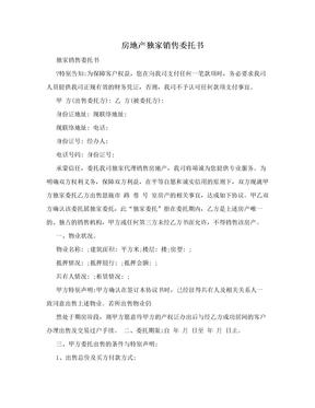 房地产独家销售委托书.doc