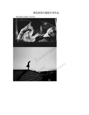 漂亮的黑白摄影艺术作品.doc