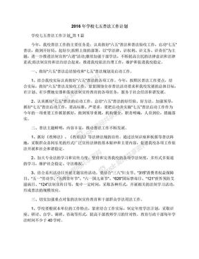 2016年学校七五普法工作计划.docx