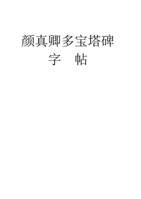 多宝塔字帖.doc
