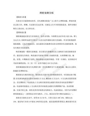 理财案例分析.doc