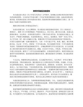 教师作风建设自查报告.docx
