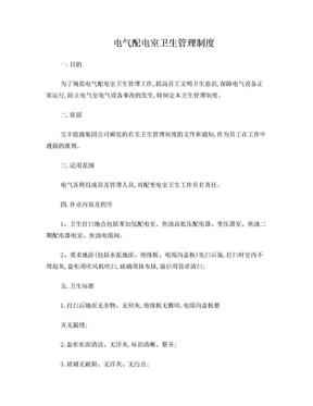 配电室卫生管理制度.doc