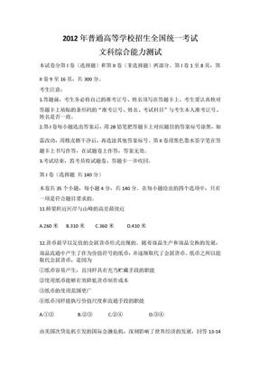2012年普通高等学校招生全国统一考试.doc