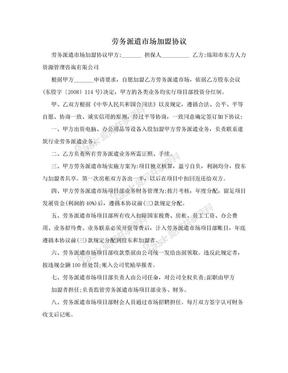 劳务派遣市场加盟协议.doc