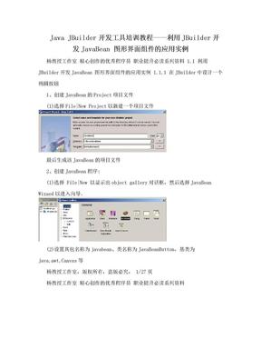 Java JBuilder开发工具培训教程——利用JBuilder开发JavaBean 图形界面组件的应用实例.doc