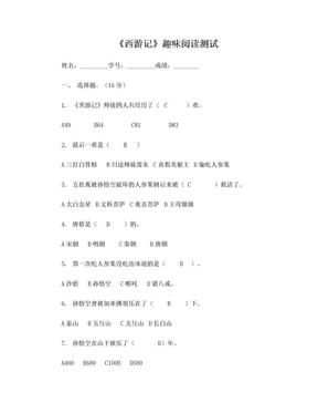 西游记测试答案.doc