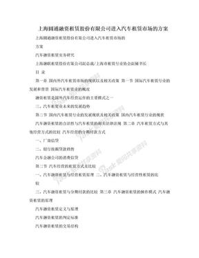 上海圆通融资租赁股份有限公司进入汽车租赁市场的方案.doc
