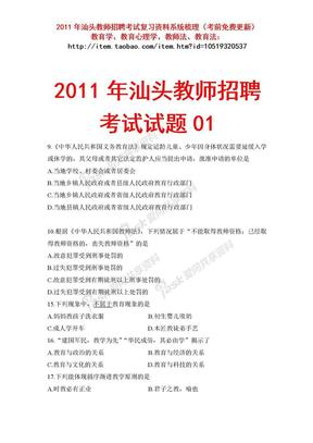 2011年汕头市教师招聘考试试题(金平濠江澄海潮阳龙湖南澳).doc